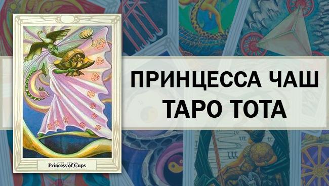 Принцесса Чаш Таро Тота