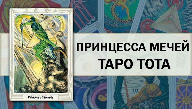 Принцесса Мечей Таро Тота