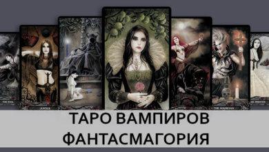 Таро Вампиров Фантасмагория, галерея