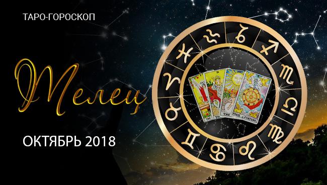 Таро-прогноз Тельцам на октябрь 2018