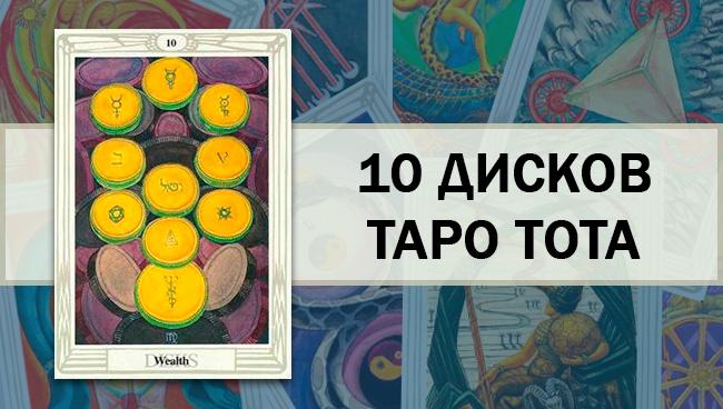 10 Дисков Таро Тота