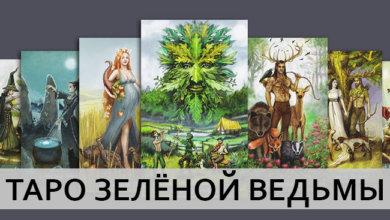 Галерея Таро Зелёной Ведьмы