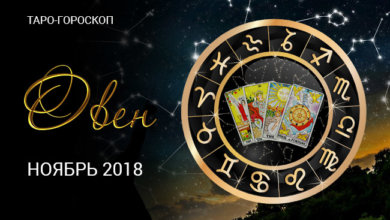 Таро-гороскоп Овнов на ноябрь 2018