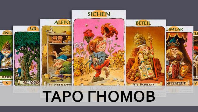 Галерея Таро Гномов
