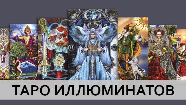 Галерея колоды Таро Иллюминатов