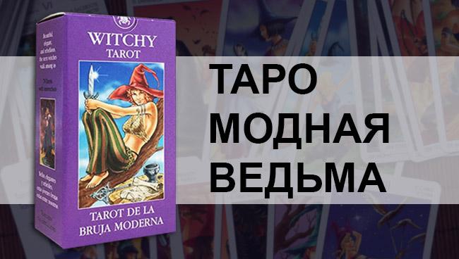 Таро Модная Ведьма