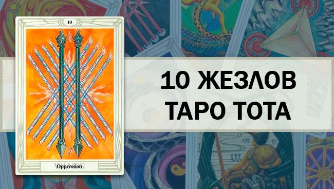 10 Жезлов Таро Тота