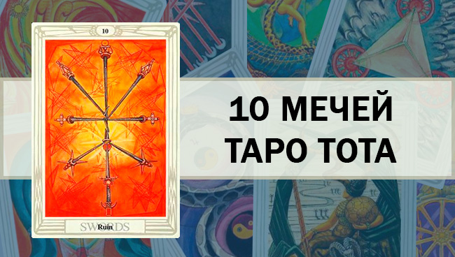 10 Мечей Таро Тота
