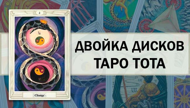2 Дисков Таро Тота