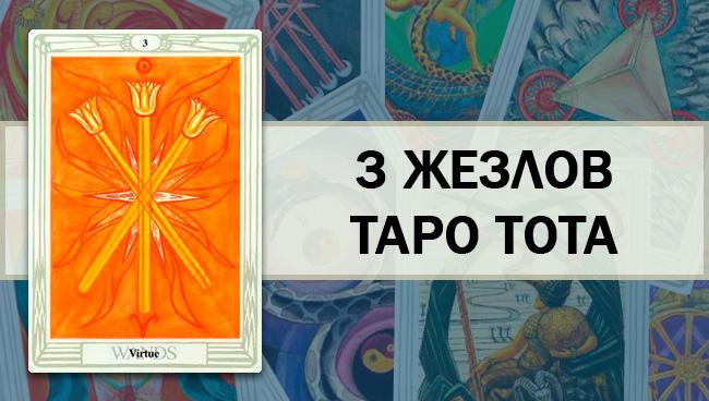 3 Жезлов Таро Тота