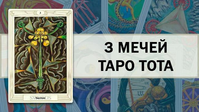 3 Мечей Таро Тота