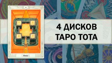 4 Дисков Таро Тота