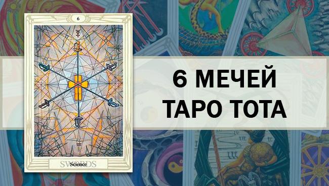 6 Мечей Таро Тота