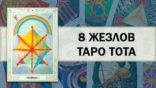 8 Жезлов Таро Тота