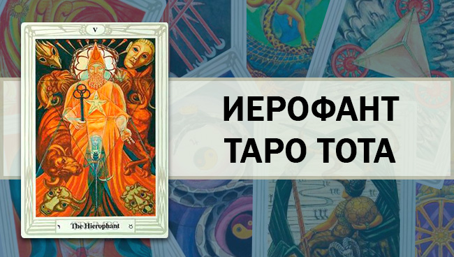 Иерофант Таро Тота