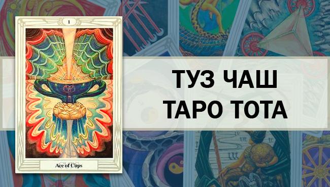 Туз Чаш Таро Тота