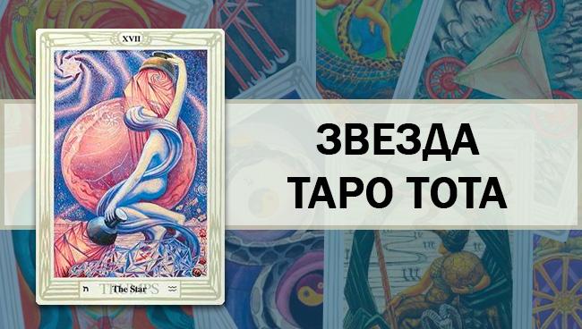 Звезда Таро Тота