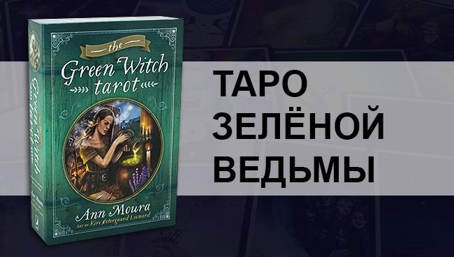 Таро Зелёной Ведьмы