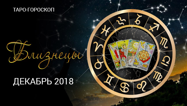 Таро-прогноз на декабрь 2018 Близнецам