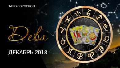 гороскопе Таро Девам на декабрь 2018