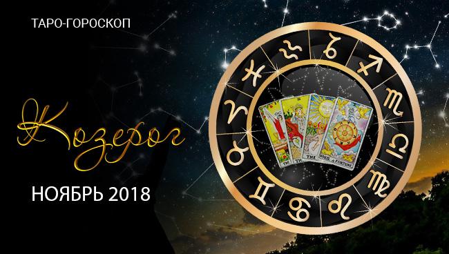 Таро-прогноз на ноябрь 2018 для Козерогов