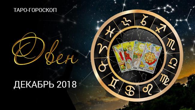 Гороскоп Таро для Овнов на декабрь 2018