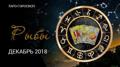 Таро-гороскопе на декабрь 2018 Рыбам