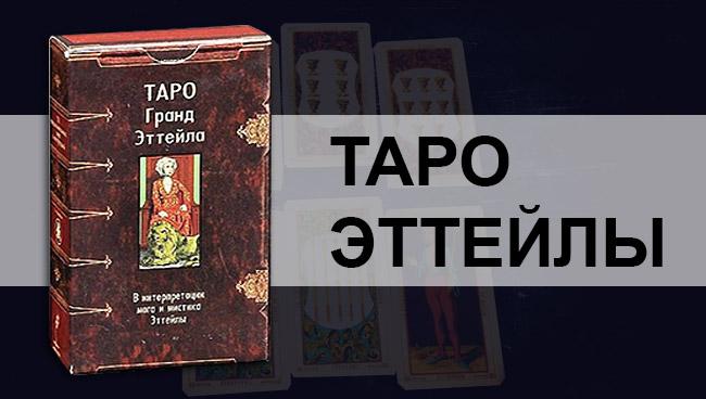 Таро Эттейлы