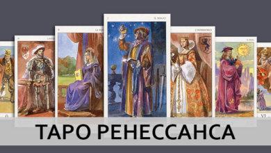 Галерея Таро Ренессанса
