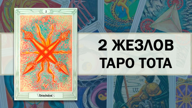 2 Жезлов Таро Тота