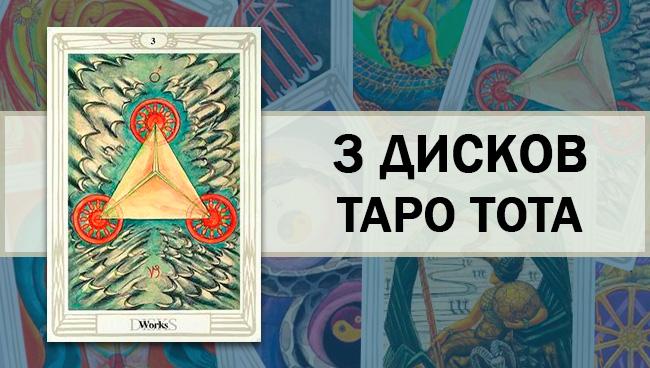 3 Дисков Монет Таро Тота