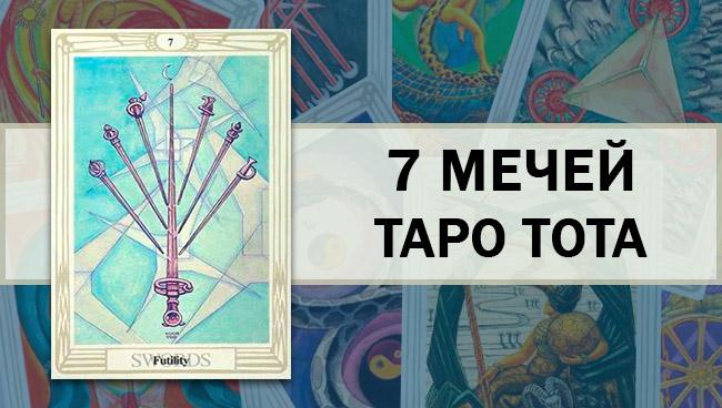 7 Мечей Таро Тота
