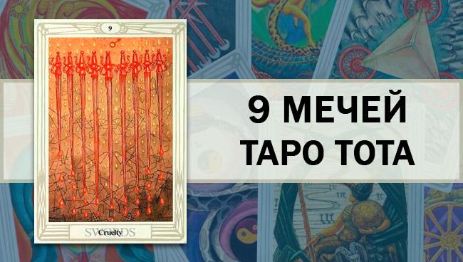 9 Мечей Таро Тота