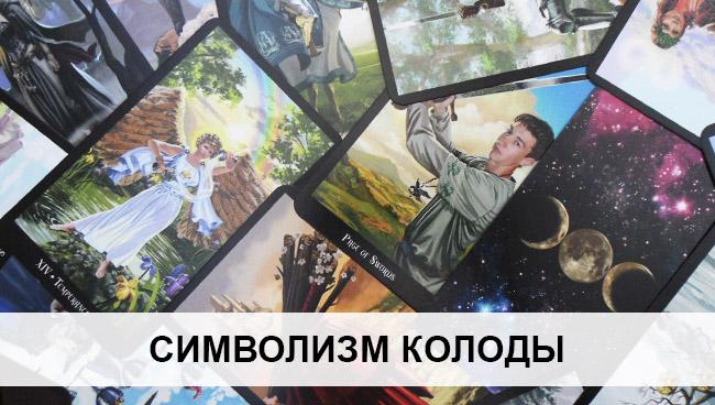 Таро Ведьм Эллен Дуган символизм
