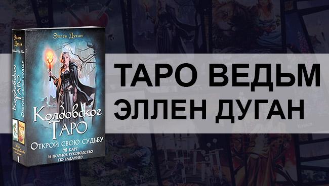 Таро Ведьм Эллен Дуган