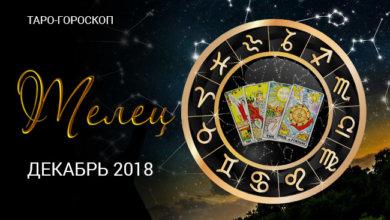 Таро-прогнозе на декабрь 2018 Тельцам