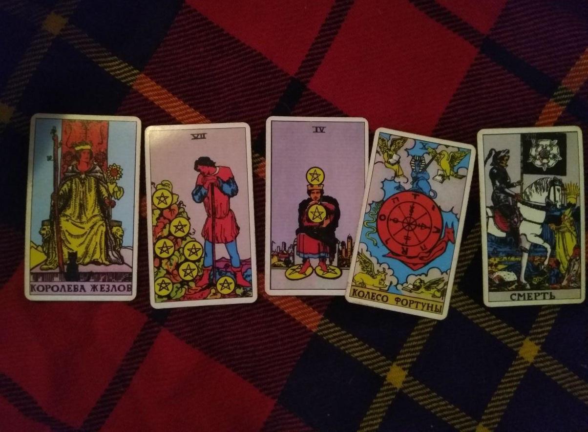 расклад на 5 карт Таро — Колесо Фортуны и Смерть