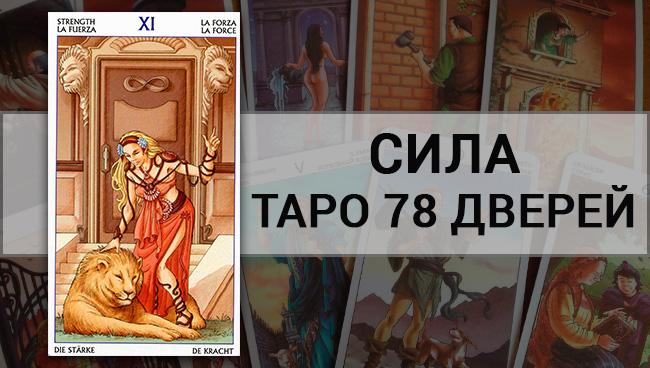 Сила в Таро 78 Дверей