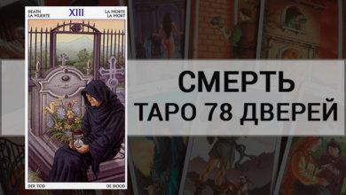Смерть Таро 78 Дверей
