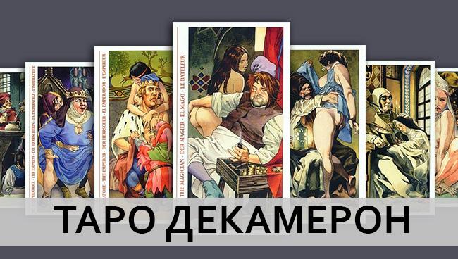 Галерея Таро Декамерон