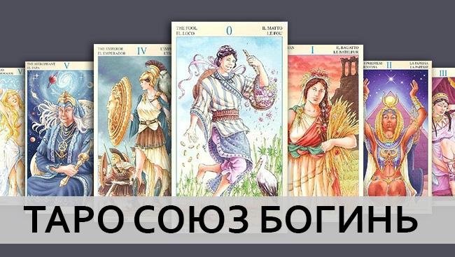 галерея Таро Союз Богинь