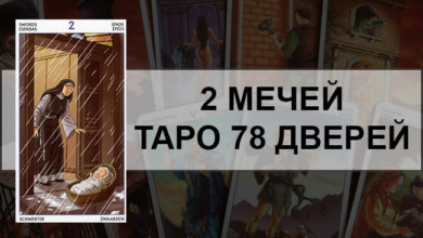 2 Мечей Таро 78 Дверей