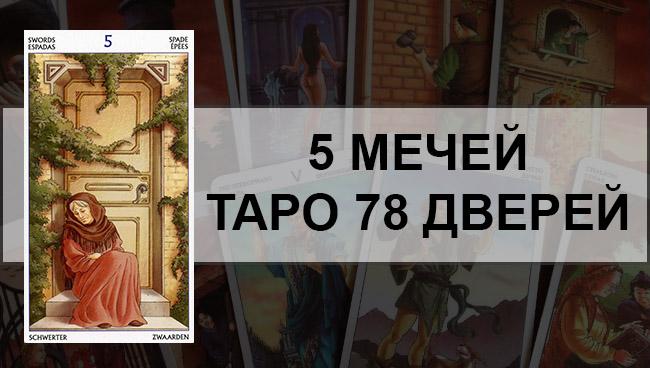 5 Мечей в Таро 78 Дверей