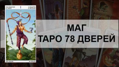 Маг Таро 78 Дверей