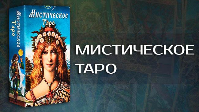 Мистическое Таро