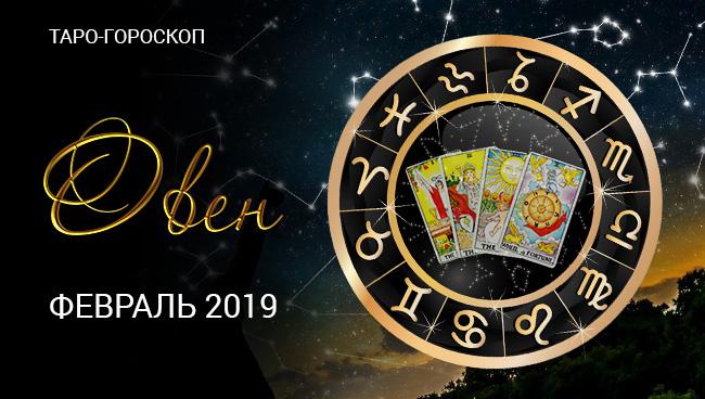 Таро-гороскоп для Овнов на февраль 2019