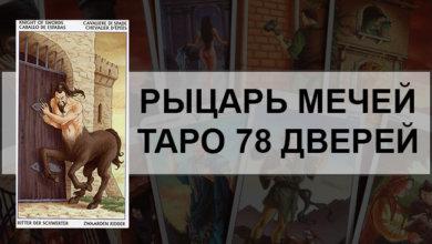 Рыцарь Мечей Таро 78 Дверей