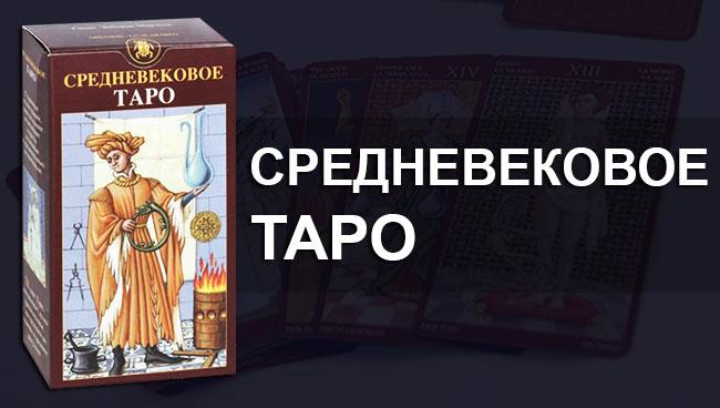 Средневековое Таро