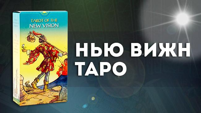 Нью Вижн Таро