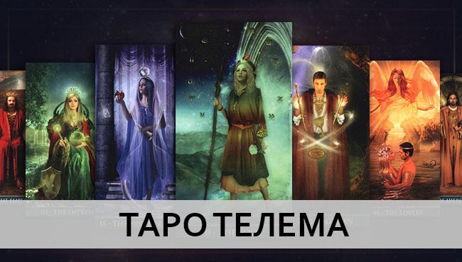 Галерея Таро Телема